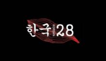 Lowongan Kerja Cook Helper & Waiters di Korean 28 - Bandung